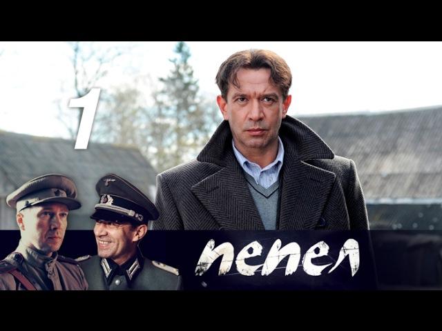 Пепел 1 серия 2013 Военный сериал история @ Русские сериалы