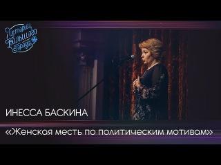 Инесса Баскина