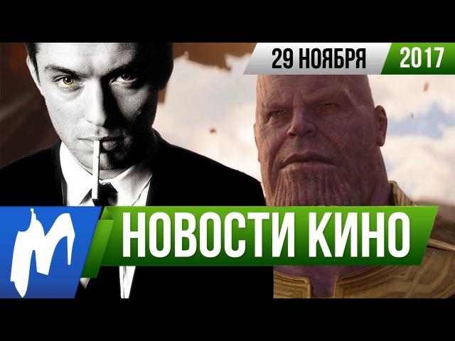 ❗ Игромания! НОВОСТИ КИНО, 29 ноября (Мстители: Война бесконечности, Доктор Кто, Ходячие Мертвецы)