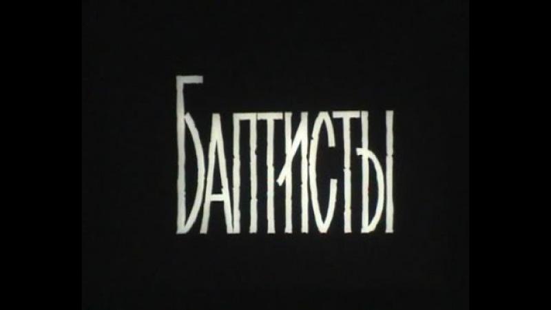 1989г Баптисты Специальный выпуск киножурнала Современник № 41
