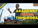 Академег песнь Тинькова