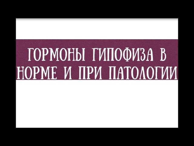 Гормоны гипофиза в норме и при патологии - meduniver.com