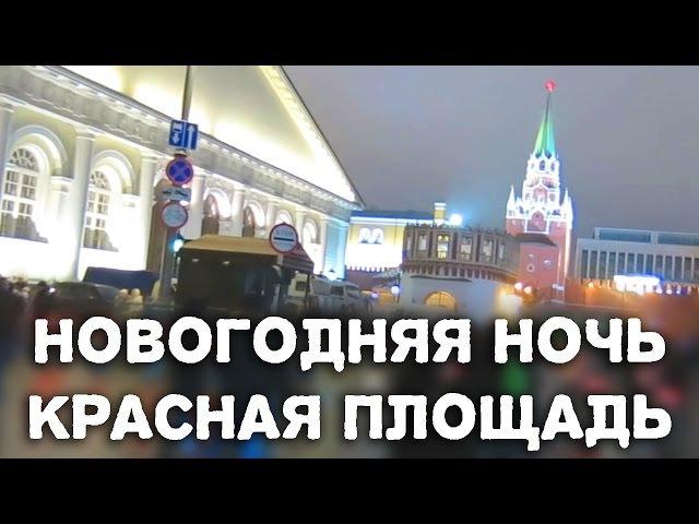 Новогодняя ночь в Москве на Красной Площади 2017 | Новогодний Влог