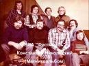 ВИА «Фестиваль» и Константин Никольский 1978 (Магнитоальбом)