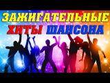 ТАНЦЕВАЛЬНЫЙ РУССКИЙ ШАНСОН - Яркие Шикарные Песни - Хиты Шансона 2017