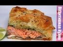 Пирог с Красной Рыбой Хрустящий Сверху и Сочный Внутри Нереально Вкусно