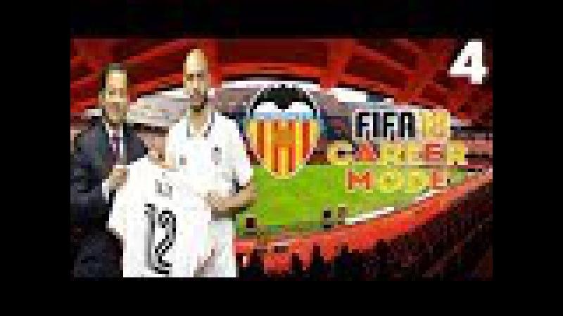 FIFA 18 ЛЕГЕНДЫ ЗАВТРАШНЕГО ДНЯ КАРЬЕРА ТРЕНЕРА ЗА ВАЛЕНСИЮ 4 Супер Дзадза