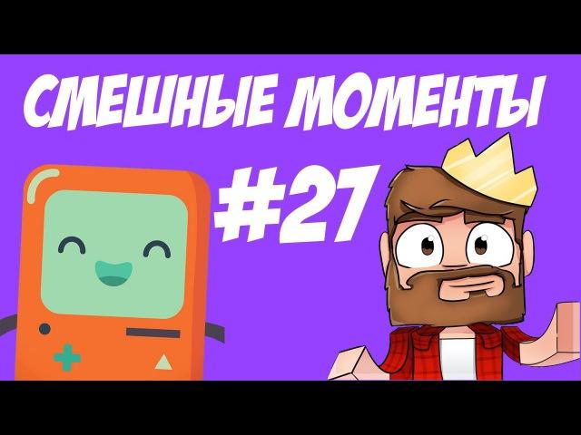 СМЕШНЫЕ МОМЕНТЫ 27 (АИД И ЯЛ) [Murder Mystery]