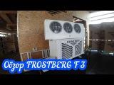 Обзор холодильного оборудования FROSTBERG F3