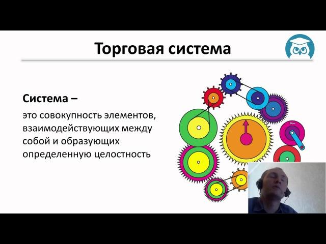 Эффективный Трейдинг. Занятие 2-3. Типы торговых систем. (Павел Жуковский)