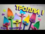 Тролли на карандаши своими руками  Trolls Pencil Toppers  DIY CRAFTS FOR KIDS  My Paper Quest
