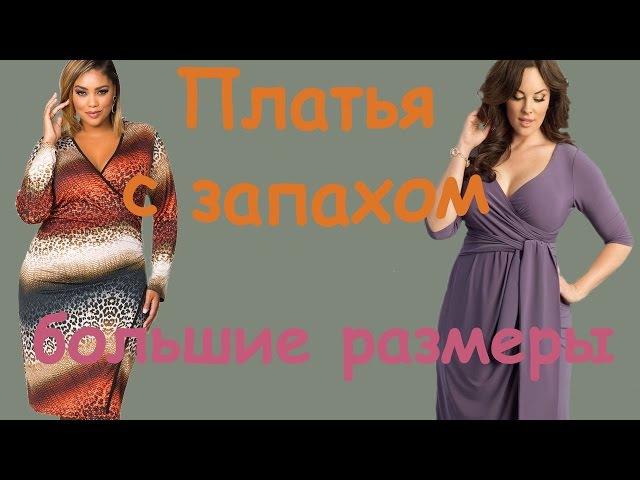 Модные платья с запахом для полных / wrap dress plus size