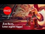 #Праздник к нам приходит! #CocaCola #Commercial #Russia