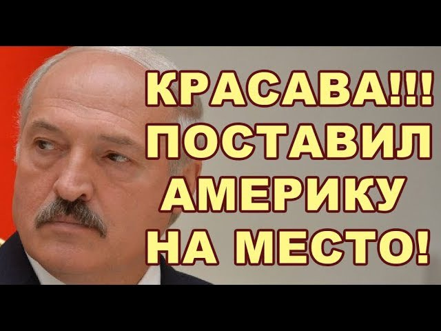 Американка сильно разозлила Лукошенко