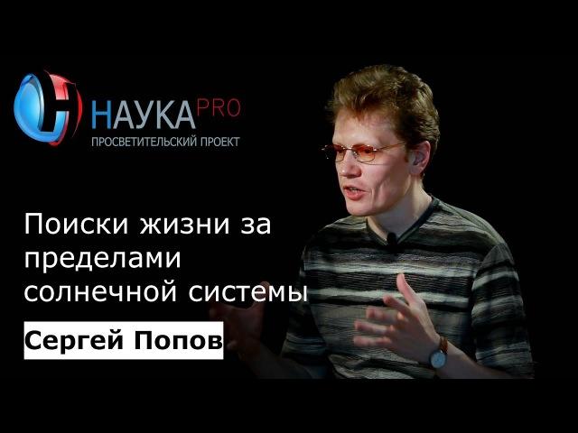 Сергей Попов - Поиски жизни за пределами Солнечной системы