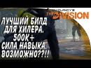 Tom Clancys The Division ПАТЧ 1.6. ЛУЧШИЙ БИЛД ДЛЯ ХИЛЕРА. 500К СИЛА НАВЫКА. ВОЗМОЖНО!!