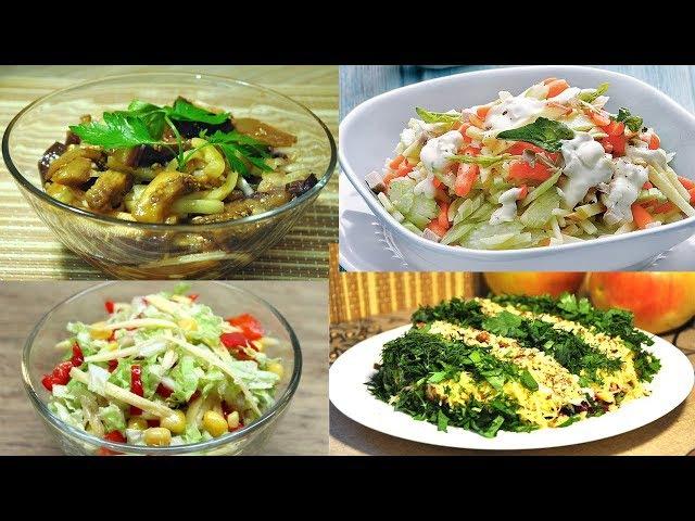 ТОП 5 ВЕГЕТАРИАНСКИХ салатов. ПРОСТО И ВКУСНО