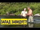 Эту версию не показали по ТВ Опубликовано полное видео отдыха Путина и Шойгу на рыбалке в Туве