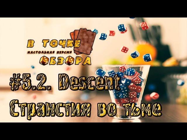 5.2. Области Настолок: Descent Странствия во тьме