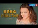 ПРЕМЬЕРА! Шикарная мелодрама «ЦЕНА СЧАСТЬЯ» Русские фильмы 2017 новинки