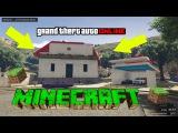 GTA ONLINE Minecraft Edition - БЕСПЛАТНЫЙ ЧАСТНЫЙ ДОМ