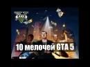 10 мелочей в GTA 5, которые вы могли не заметить