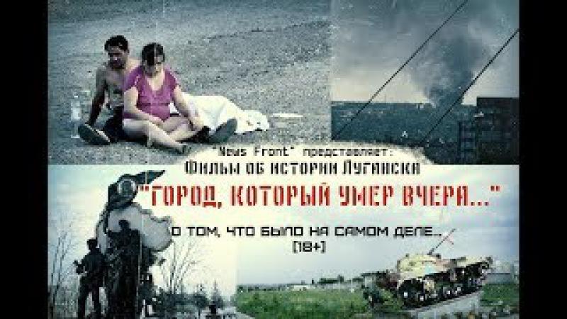 [21 ] «Город, который умер вчера » - документальный фильм News Front » Freewka.com - Смотреть онлайн в хорощем качестве