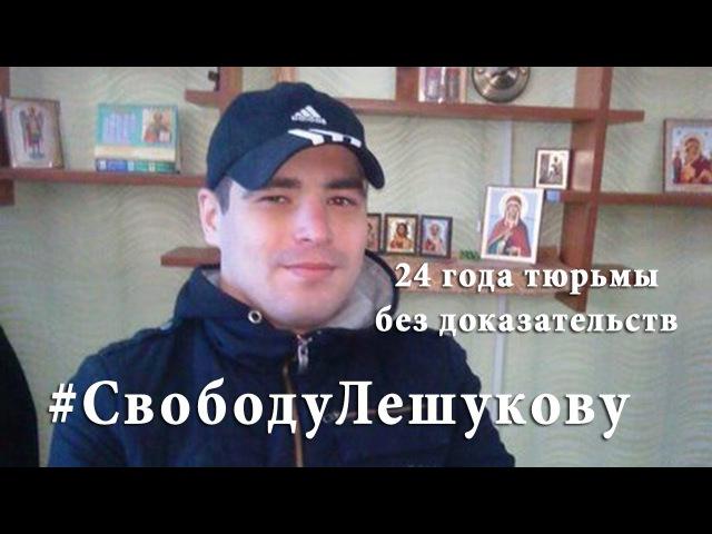 СудЧЕ. Как невиновного Анатолия Лешукова сделали ЧЕРНЫМ РИЭЛТОРОМ и упекли в тю ...
