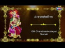 Shree Laxmi Namavli - Sri Lakshmi Aashtotra Shatanammavali
