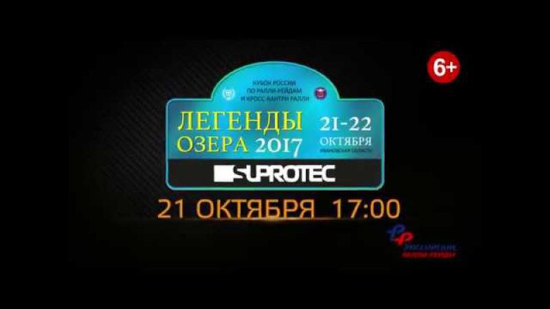 Скоро! Баха Легенды озера - финал Кубка России по ралли-рейдам » Freewka.com - Смотреть онлайн в хорощем качестве
