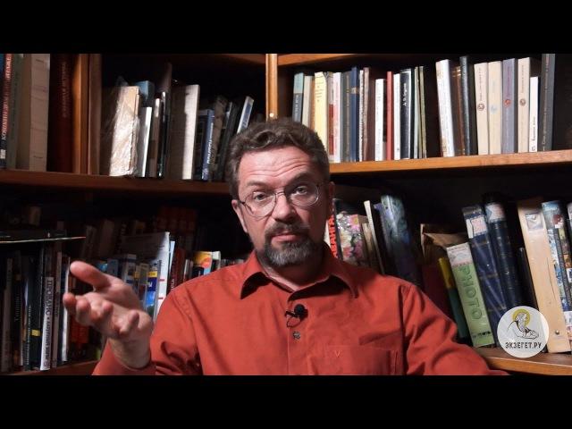 Пророк Иона, глава 1. Профессор Андрей Десницкий