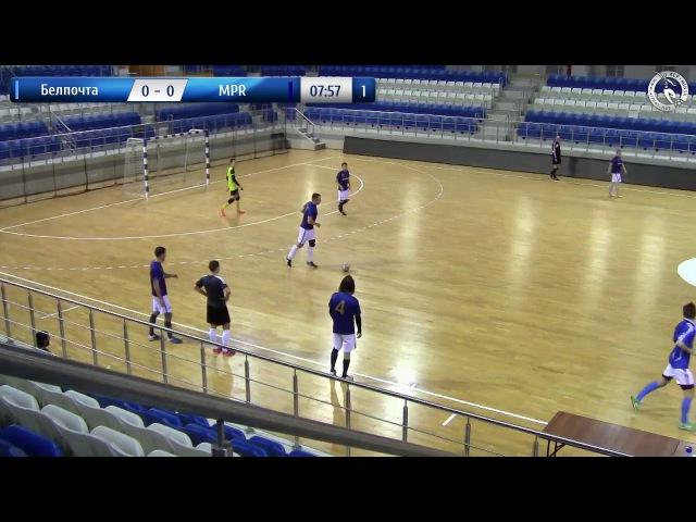 Белпочта 0 0 MPR Futsal 2017 2018 8 й тур 21 11 2017