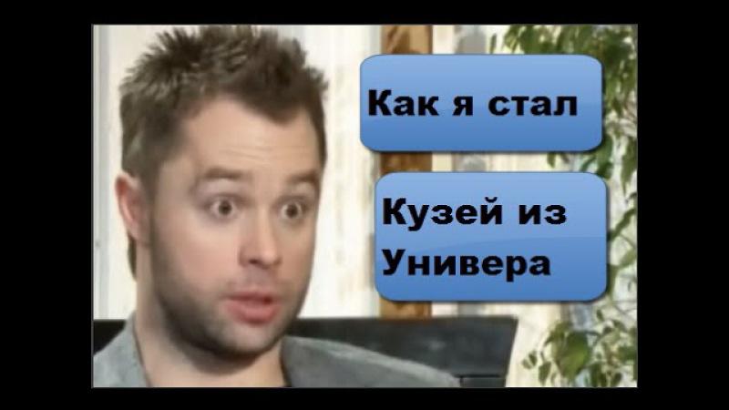 Артист Кино Виталий Гагунский Как я стал Кузей в сериале Универ Отккровение