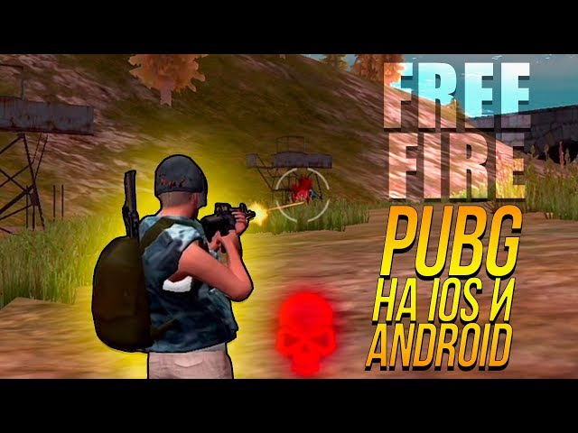 КЛОНЫ Battlegrounds! - СНАЙПЕР С AWM! - Free Fire