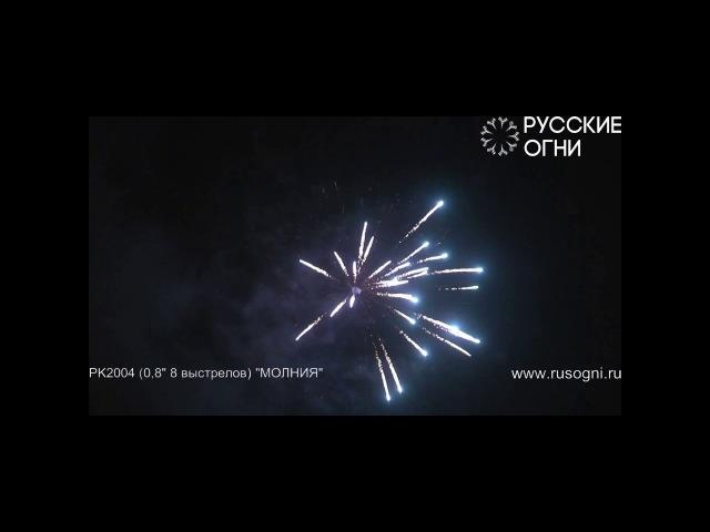 PK2004 (0,8х8) МОЛНИЯ