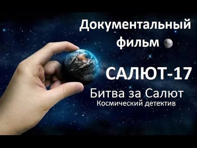 Салют 17 I Битва за Салют / Документальный фильм