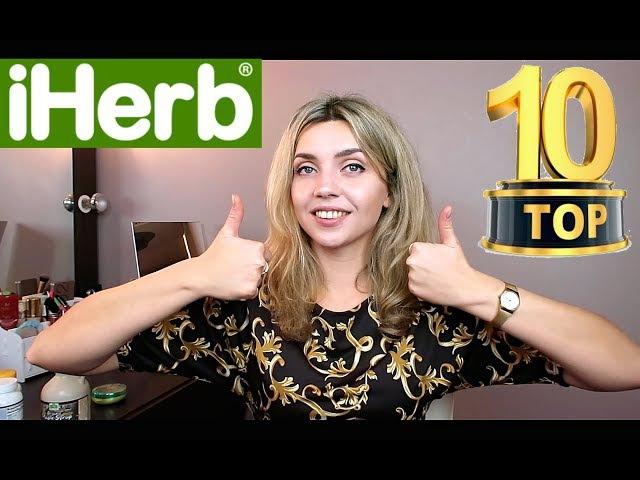 ТОП-10 IHERB | ЧТО ЗАКАЗАТЬ ПЕРВЫЙ РАЗ ?! ЛУЧШЕЕ за всё ВРЕМЯ