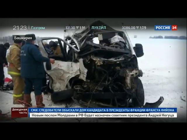 Авария на трассе в Башкирии Самара Уфа Челябинск Фура и микроавтобус