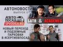 Интервью с Токаревым М.Ю. Батя. AcademeG. АВТОРАЗБОРКИ let's play.