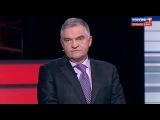 Вести.Ru Вечер с Владимиром Соловьевым. Эфир от 26 марта 2017 года
