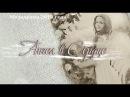 Ангел в сердце 4 серия