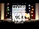 Просто мы маленькие звёзды - Студии эстрадного танца КЭТ Щелковского дома культ ...