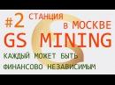 GS MINING НАСТОЯЩИЙ облачный майнинг Global Smart Mining
