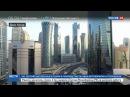 Новости на «Россия 24» • Сезон • Катар требования арабских стран неприемлемы