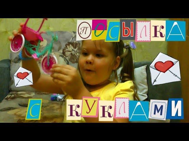 Большая посылка с игрушками! Распаковка кукол из серии Enchantimals!