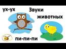Животные для детей для самых маленьких Звукоподражания первые слова для малыш