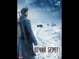 Отчий берег,1 и 2 серия,премьера смотреть онлайн обзор на Первом канале 11 сентябр ...