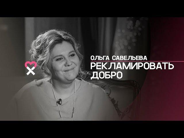 Ольга Савельева: «Когда моя дочь оказалась в реанимации, мне пришлось решать, ос ...