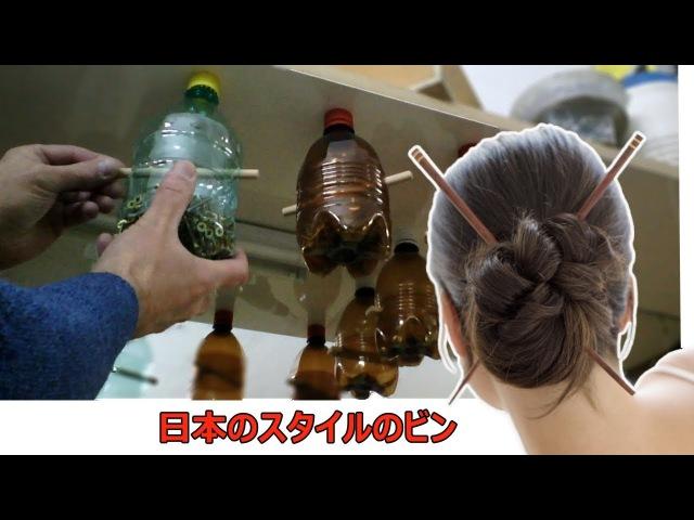 ПЫЛЕЗАЩИЩЁННЫЙ КОНТЕЙНЕР ДЛЯ ХРАНЕНИЯ САМОРЕЗОВ! Пластиковая бутылка в японско...