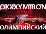 Oxxxymiron - Олимпийский (Live 06.11.2017 Москва. Полный Концерт ) HD
